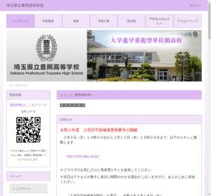 豊岡高校の公式サイト