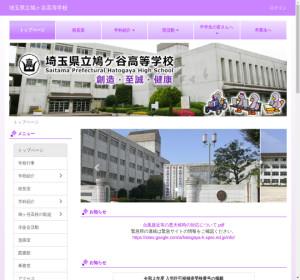 鳩ヶ谷高校の公式サイト