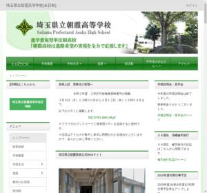 朝霞高校の公式サイト