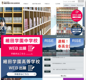 細田学園高校の公式サイト