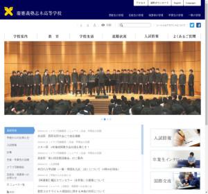 慶應義塾志木高校の公式サイト