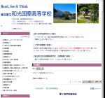 和光国際高校の公式サイト