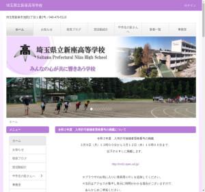 新座高校の公式サイト