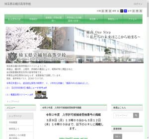 桶川高校の公式サイト
