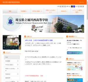 桶川西高校の公式サイト