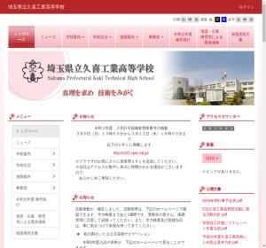 久喜工業高校の公式サイト