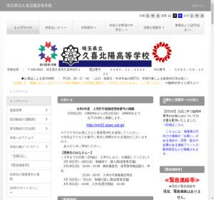 久喜北陽高校の公式サイト