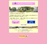 久喜高校の公式サイト
