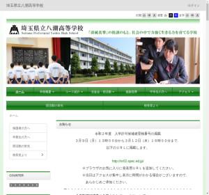 八潮高校の公式サイト