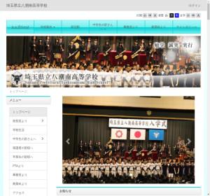 八潮南高校の公式サイト