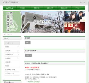 三郷高校の公式サイト