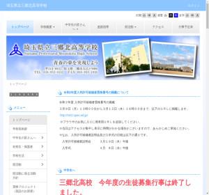 三郷北高校の公式サイト
