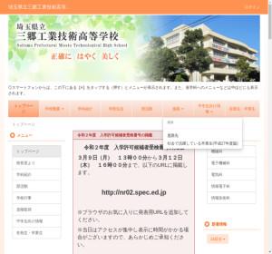 三郷工業技術高校の公式サイト