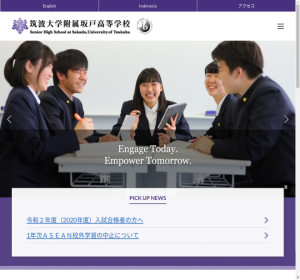 筑波大学附属坂戸高校の公式サイト