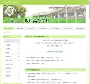 坂戸高校の公式サイト