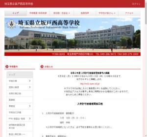 坂戸西高校の公式サイト