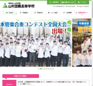 山村国際高校の公式サイト