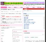 幸手桜高校の公式サイト