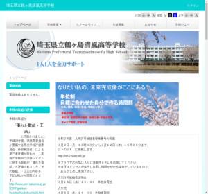 鶴ヶ島清風高校の公式サイト