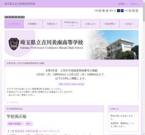 吉川美南高校の公式サイト