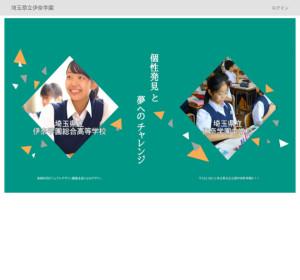 伊奈学園総合高校の公式サイト