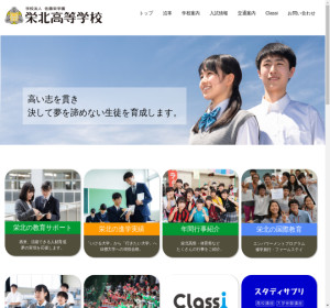 栄北高校の公式サイト