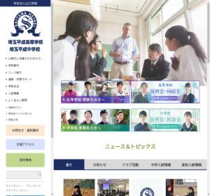 埼玉平成高校の公式サイト