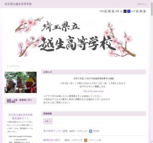 越生高校の公式サイト