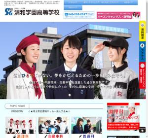 清和学園高校の公式サイト