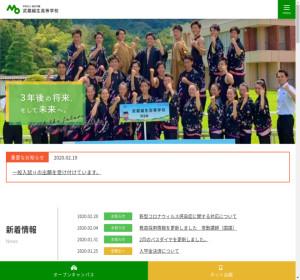武蔵越生高校の公式サイト