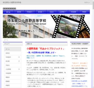 小鹿野高校の公式サイト