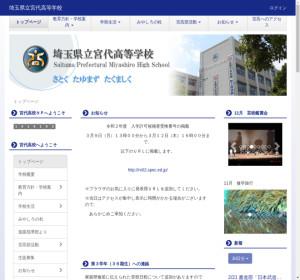 宮代高校の公式サイト