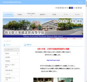 栗橋北彩高校の公式サイト
