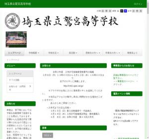 鷲宮高校の公式サイト