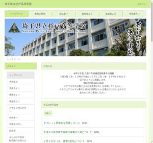 杉戸高校の公式サイト