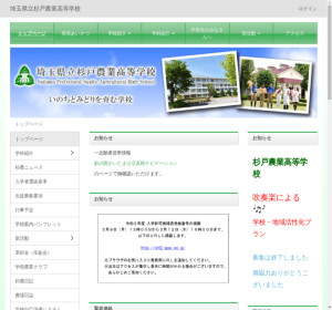 杉戸農業高校の公式サイト