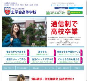 志学会高校の公式サイト