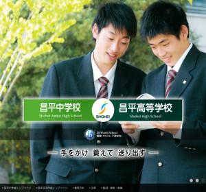 昌平高校の公式サイト