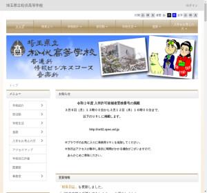 松伏高校の公式サイト