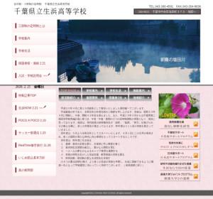 生浜高校の公式サイト
