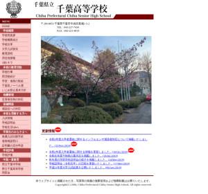 千葉高校の公式サイト
