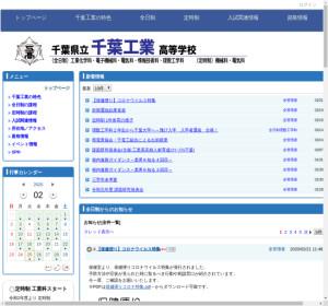千葉工業高校の公式サイト