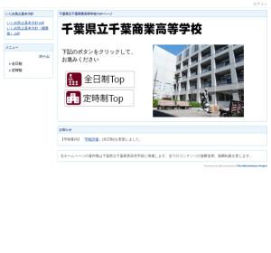 千葉商業高校の公式サイト