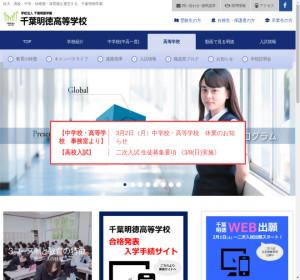 千葉明徳高校の公式サイト