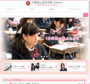 千葉聖心高校の公式サイト