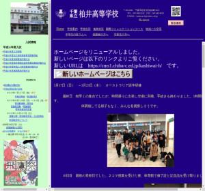 柏井高校の公式サイト