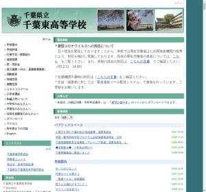 千葉東高校の公式サイト