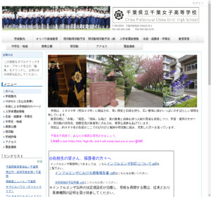 千葉女子高校の公式サイト