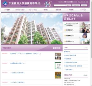 千葉経済大学附属高校の公式サイト