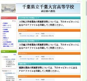 千葉大宮高校の公式サイト